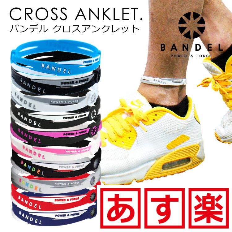 バンデル クロス アンクレット BANDEL cross anklet