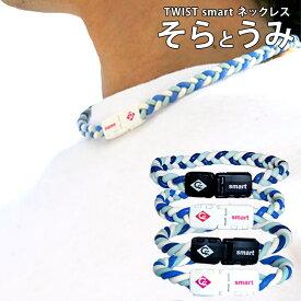 コランコラン そら うみ ツイスト スマート ネックレス colancolanの夏限定カラー TWIST smart ネック/マイナスイオンアクセサリー/マイナスイオンネックレス/メンズ レディース兼用