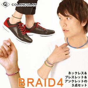 【送料無料】コランコラン BRAID4(四つ編み)3点セット/ネックレス/ブレスレット/アンクレット