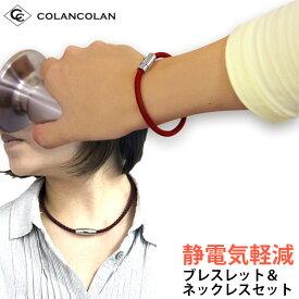 コランコラン Sガード セット colancolanの静電気除去ブレスレットと静電気除去ネックレスの特別セット