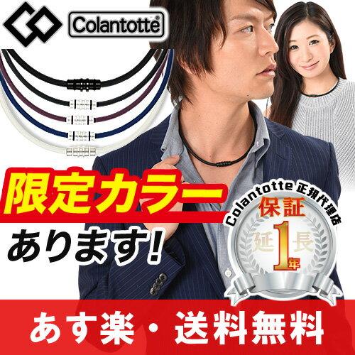 コラントッテ ネックレス クレスト colantotte necklace crest
