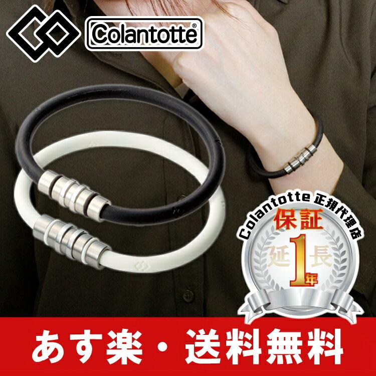 コラントッテ ループ クレスト colantotte 磁気アクセサリー crest