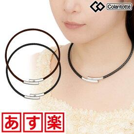 コラントッテのTAO ネックレス FINO 男女兼用磁気ネックレス/コラントッテ TAOシリーズのFINO