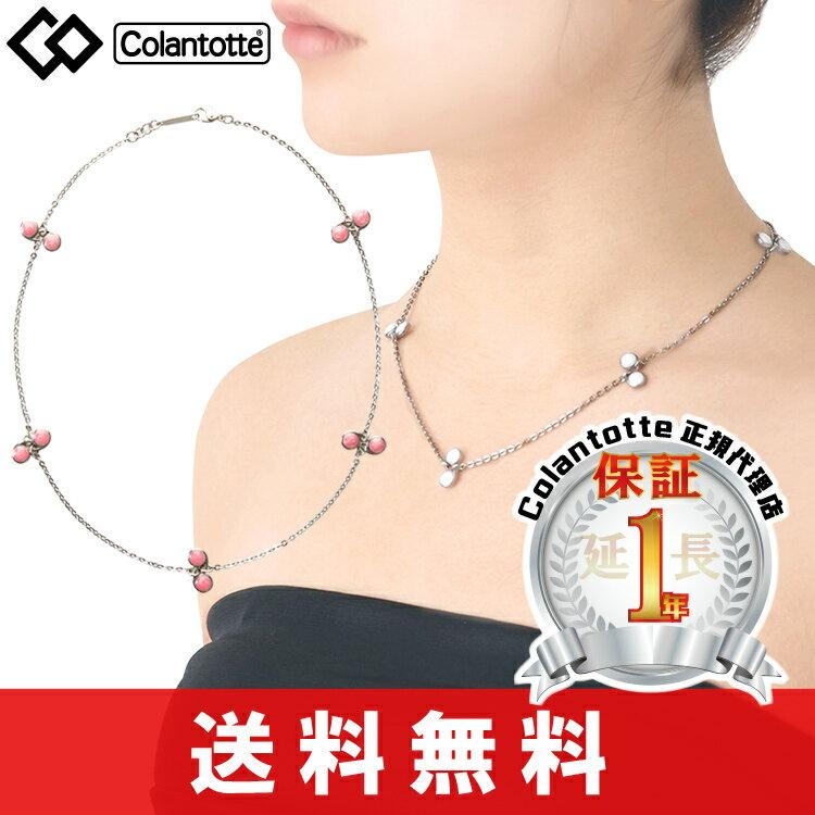 【送料無料】 Colantotte(コラントッテ) ネックレス フィオラ ピンク/レディース/肩こり/チタンネックレス/磁気ネックレス/Necklace/【RCP】