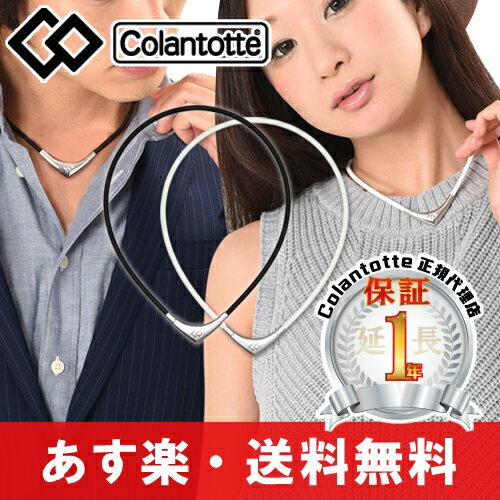 コラントッテ TAO ネックレス VEGA/colantotte Necklace ベガ ネックレス【RCP】