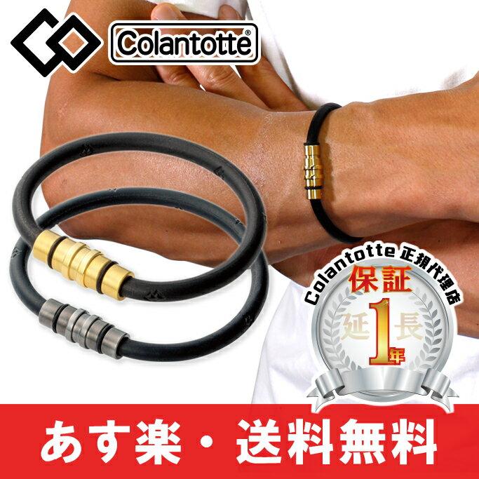 コラントッテ ループ クレスト プレミアムカラー colantotte 磁気健康ギア
