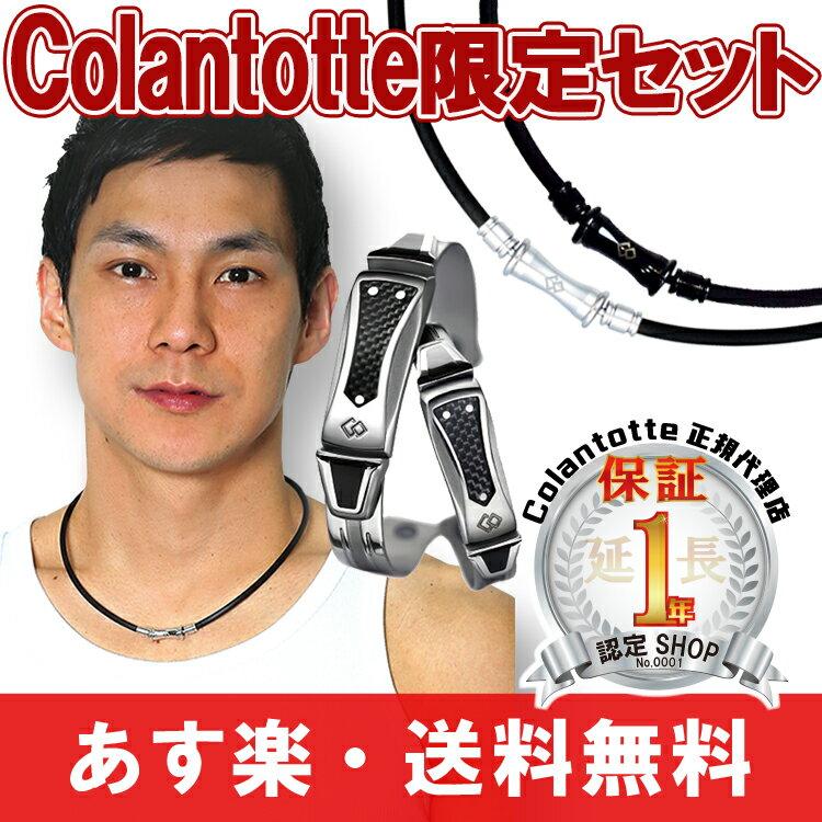 コラントッテ RAFFIとレジェンドのセット colantotte TAO 磁気ネックレスと磁気健康ギア(腕輪)の限定セット。