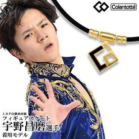 【送料無料】コラントッテ TAO ネックレス AURA プレミアムカラー colantotte 磁気ネックレス ゴールド