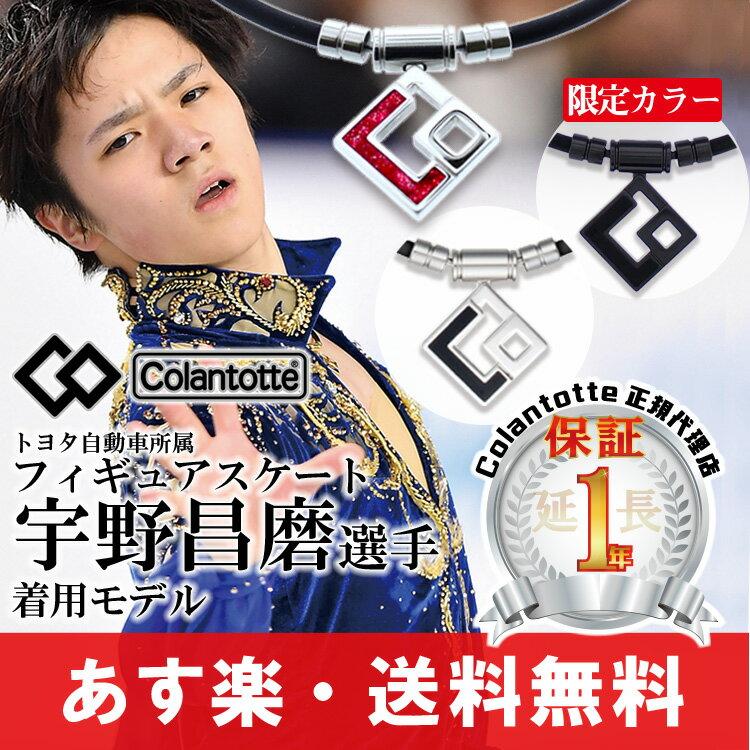 【送料無料】 コラントッテ TAO ネックレス AURA colantotte タオ 磁気ネックレス アウラ