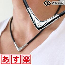 【送料無料】コラントッテ TAO VEGA2 磁気ネックレス 2 ベガ colantotte タオ