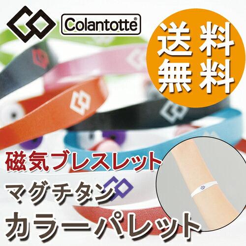 【送料無料】 コラントッテ Colantotte マグチタン カラーパレット/レディース/メンズ/lady's/Men's/【RCP】