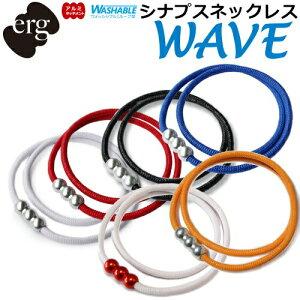 送料無料 エルグ erg シナプスネックレス WAVE アクセサリー メンズ レディース スポーツネックレス