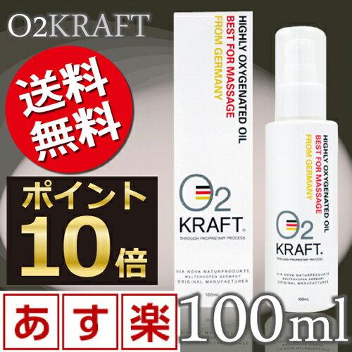 【ポイント10倍】O2クラフト 100ml 高濃度酸素マッサージオイル、オーツークラフト 筋肉の疲労に口コミ効果で人気のo2クラフトはマッサージオイル Massage oil