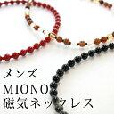 MIONO 磁気ネックレス メンズ 医療機器/サイズ50cm/150mTの磁石6個配置/父の日/敬老の日/プレゼント/磁気アクセサリー…