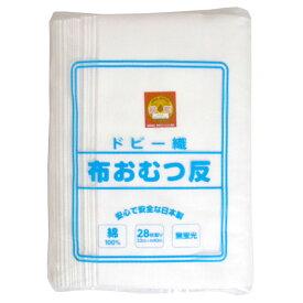 ドビー織 布おむつ無地 反物 33cm×40m(日本製 仕立てていないタイプの布おむつ 生地 おむつ反 新生児から 綿100% コットン ドビー織り)
