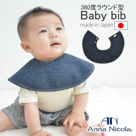 AnnaNicola(アンナニコラ)ニットデニム・360度スタイ(ラウンドスタイ)・日本製(出産準備 出産祝い ギフト プレゼント よだれかけ 360度 無地 スタイ おしゃれ 男の子 女の子 お祝い ベビー 赤ちゃん スタイ 360 お食事エプロン baby sty)