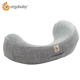 ERGObaby エルゴベビー・ナチュラルカーブ・ナーシングピロー(授乳クッション) グレー(授乳 便利 グッズ)