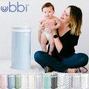 Ubbi(ウッビー)インテリアおむつペール ニオイをもらさない スライド式フタ ロック機能付き (キッズ ベビー 赤ちゃん 新生児 トイレ…
