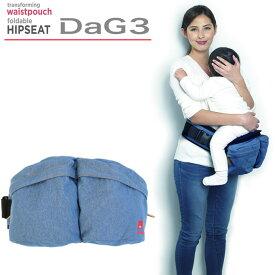 抱っこができるバッグ DaG3 たためるヒップシートキャリー ウェストポーチ デニム(抱っこ紐 ヒップシート Bag 抱っこひも ヒップシートキャリア ウエストキャリー バッグ 抱っこ ウエストポーチ 腰抱っこ ウエストバッグ 出産祝い マザーズバッグ)