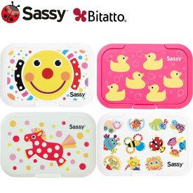 sassy(サッシー) ビタット おしりふきのふた(おしりふき フタ お尻拭き 赤ちゃん)