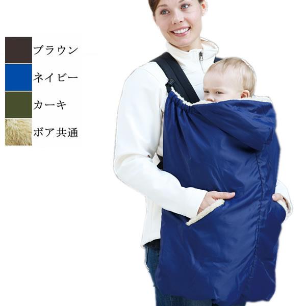 ユグノー FTボアケープ 赤外線吸収素材フィールサーモ使用(抱っこひも 抱っこ紐 防寒 カバー ケープ だっこひも カバー 抱っこ紐 ケープ 防寒具 冬用 赤ちゃん ベビー ベビーキャリー、ベビーカーに使えます) 【送料無料】