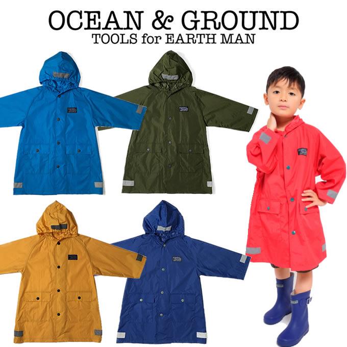 OCEAN & GROUND(オーシャン アンド グラウンド)Boy'sレインコート(レインコート キッズ おしゃれ 男の子 子供用 ジュニア 小学生 反射板 小学校 入学準備)