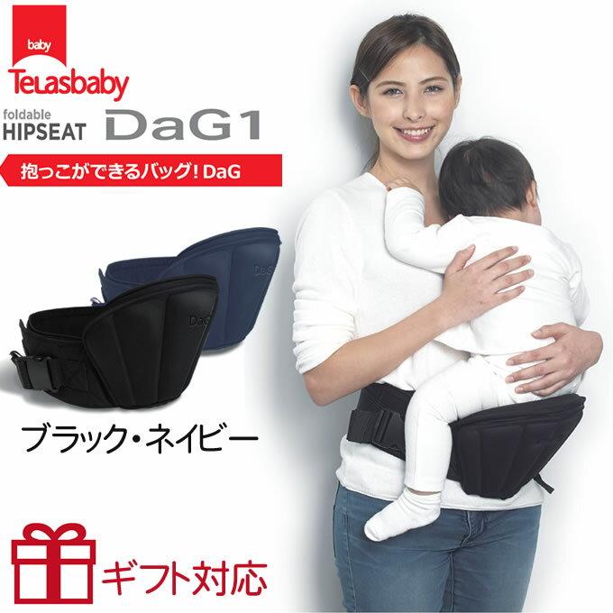 抱っこができるバッグ DaG1 たためるヒップシートキャリー(赤ちゃん ベビー 抱っこチェア 抱っこ紐 だっこひも 出産祝い ギフト お祝い)