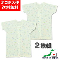 5a9a1162dca8e PR ベビー・前開き半袖シャツ2枚組・日本製(キッズ ベビー 赤ち.