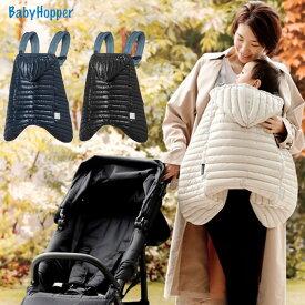 BabyHopper(ベビーホッパー) ウインター・ライトダウンカバー リモンタ 2020年秋発売モデル