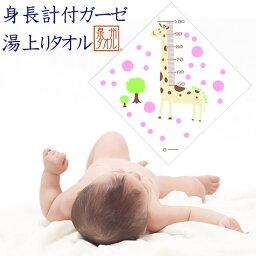 帶寶寶洗澡毛巾 90 × 90 釐米長頸鹿圖案粉紅色日本 sensyu 毛巾 pokiri 高度規 (毛巾嬰兒新生兒紗布回: 特裡高度測量)