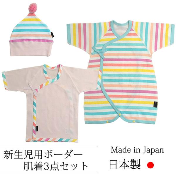 AnnaNicola(アンナニコラ)新生児ボーダー肌着3点セット(短肌着・コンビ肌着・帽子)送料無料・日本製(肌着セット 新生児肌着 出産準備 出産祝い ギフト 50-60cm 赤ちゃん ベビー肌着 日本製 コンビ肌着 新生児 肌着セット 日本製 夏用)
