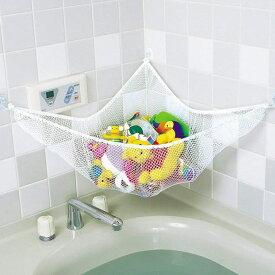 ティーレックス お風呂ハンモック 抗菌加工済浴室収納ネット 送料無料(お風呂 おもちゃ 収納 おもちゃ入れ)