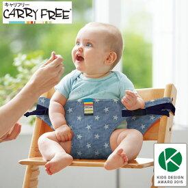日本エイテックス チェアベルト キャリフリー(CARRY FREE)(ベビー お食事 子供 ベビー 赤ちゃん 椅子 安全ベルト 腰ベルト)