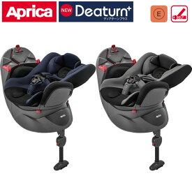 アップリカ チャイルドシート ディアターン プラス AB(キッズ ベビー 赤ちゃん チャイルドシート 回転式 チャイルドシート 新生児から child seat)
