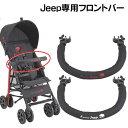 J is for Jeep(ジープ) スポーツ・スタンダード専用フロントバー(ベビーカー アクセサリー)