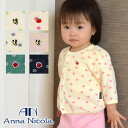 AnnaNicola(アンナニコラ)シンカーパイル水玉柄カーディガン日本製(ベビー カーディガン キッズ ベビー アウター 子供 パイル 赤ちゃ…