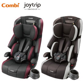 コンビ ジュニアシート ジョイトリップ エッグショック GH 上位モデル(コンビ チャイルドシート 1歳から ジュニアシート リクライニング ブースター child seat junior seat)