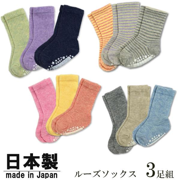 新生児・ベビー・ルーズソックス3足組・日本製(ベビー ソックス 靴下 赤ちゃん キッズ ベビー服 子供)