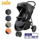 ジョイー(joie)3輪ベビーカー ライトトラックス(litetrax)(ベビーカー 超軽量 コンパクト 日よけ ベビー 赤ちゃん 生後1ヶ月から体重15kg(目安として36ヶ月)まで 安心品質 あす