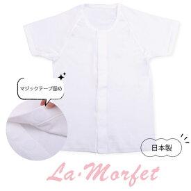 ラ・モルフェ・子供用半袖前開きシャツ(マジックテープ留め)・日本製(子供 肌着 介護 入院服 肌着 半袖 子供 半袖 半そで 日本製 110cm 120cm 130cm 140cm 肌着 キッズ 前開き肌着子供)
