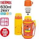 THERMOS(サーモス) 真空断熱2WAYボトル FFG-601WFB ミッフィー 0.63L/0.6L(サーモス 水筒 子供用 水筒 直飲み ができる保冷専用、コッ…