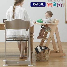 カトージ プレミアムベビーチェアmamy(マミー)【選べる3色】(ベビーチェア 木製 ハイチェア キッズ 子供 ベビー 赤ちゃん 椅子 kids baby chair)