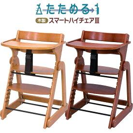 【送料無料】【日本育児】折りたためる 木製 スマートハイチェア3 (ベビー キッズ ベビーチェア・子供用チェア ベビーチェアー 赤ちゃん 椅子 食事 お食事 baby chair)