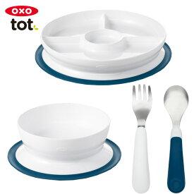 OXO Tot オクソートット くっつく プレート&ボウルセット 食器セット(赤ちゃん ベビー 食器 セット ベビー用 食器 出産祝い 食器 男の子 女の子 baby)