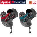 アップリカ チャイルドシート ディアターン プラス プレミアム(新生児 サンシェード 回転式 リクライニング 出産祝い…