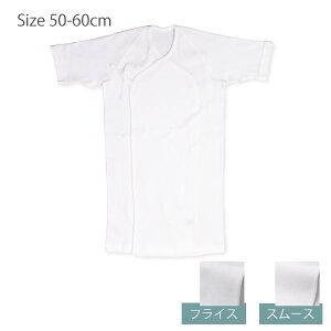 新生児・長肌着(フライス・スムース)・日本製・50-60cm