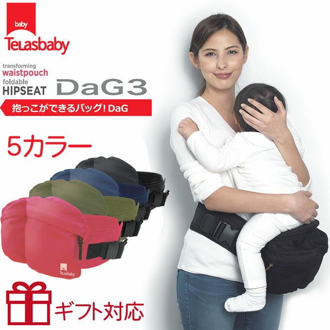 抱っこができるバッグ DaG3 たためるヒップシートキャリー ウェストポーチ(赤ちゃん ベビー 抱っこチェア 抱っこ紐 だっこひも 出産祝い ギフト お祝い)