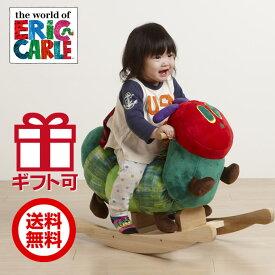日本育児 【エリックカール】はらぺこあおむしロッキング(キッズ 男の子 女の子 子供 出産祝い お祝い 誕生日 ギフト プレゼント 子供 2歳以上)
