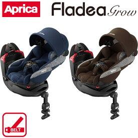 アップリカ チャイルドシート フラディア グロウ AC(アップリカ(Aprica) チャイルドシート 新生児 チャイルドシート アップリカ 回転式 幼児 4歳頃まで child seat)