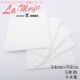 ラ・モルフェ・ガーゼハンカチ34cm×34cm・5枚組・日本製(ガーゼハンカチ 日本製 ベビー 赤ちゃん ガーゼハンカチ セット baby)